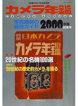 カメラ年鑑 2000年版