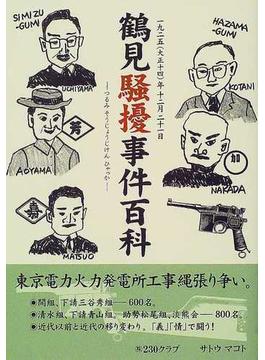 鶴見騒擾事件百科 1925(大正14)年12月21日