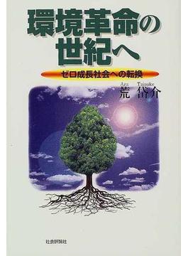 環境革命の世紀へ ゼロ成長社会への転換