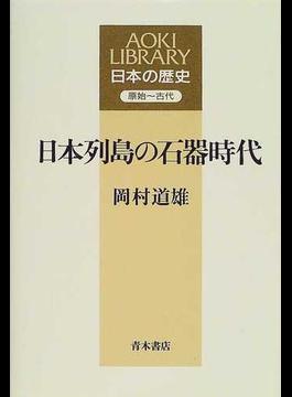 日本列島の石器時代