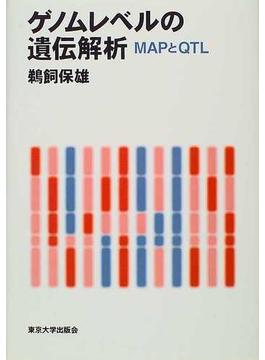 ゲノムレベルの遺伝解析 MAPとQTL