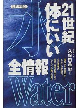 21世紀体にいい水全情報 電解水から薬石水、ミネラル添加水、生命情報水、電場・磁場処理水までよくわかる賢い水選び 最新増補版