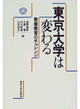 東京大学は変わる 教養教育のチャレンジ
