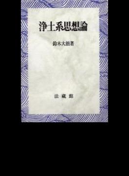 浄土系思想論 新装版 ワイド版
