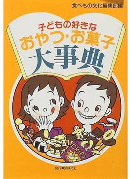 子どもの好きなおやつ・お菓子大事典