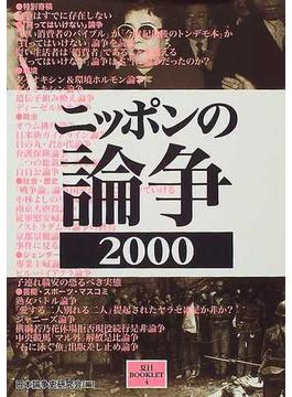ニッポンの論争 2000