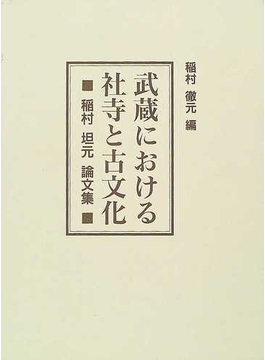武蔵における社寺と古文化 稲村坦元論文集 復刻
