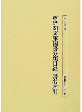尊経閣文庫国書分類目録 復刻 書名索引