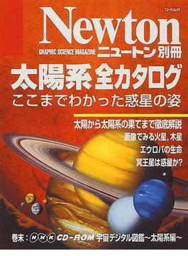 太陽系全カタログ ここまでわかった惑星の姿