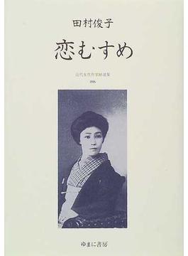 近代女性作家精選集 復刻 006 恋むすめ