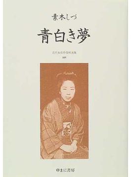 近代女性作家精選集 復刻 009 青白き夢