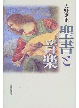 聖書と音楽