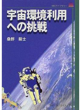 宇宙環境利用への挑戦