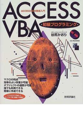 ACCESS VBA初級プログラミング ACCESS2000徹底入門