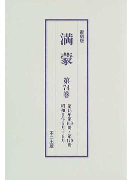 満蒙 復刻版 第74巻 第15年第169冊・第170冊