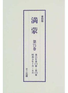 満蒙 復刻版 第75巻 第15年第171冊・第172冊