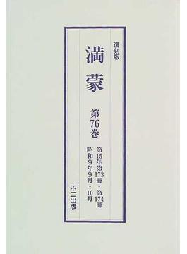 満蒙 復刻版 第76巻 第15年第173冊・第174冊