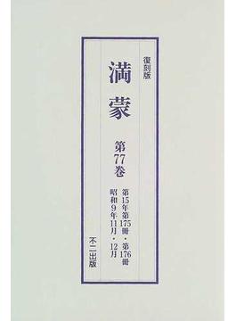 満蒙 復刻版 第77巻 第15年第175冊・第176冊
