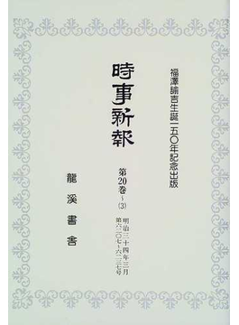 時事新報 復刻版 第20巻〜3 明治三十四年三月 第六二〇七〜六二三七号