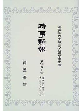 時事新報 復刻版 第20巻〜6 明治三十四年六月 第六二九九〜六三二八号