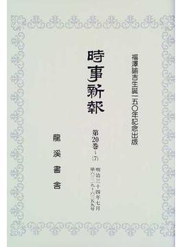 時事新報 復刻版 第20巻〜7 明治三十四年七月 第六三二九〜六三五九号