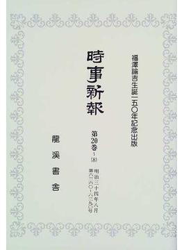 時事新報 復刻版 第20巻〜8 明治三十四年八月 第六三六〇〜六三九〇号