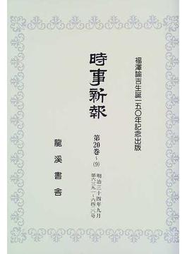 時事新報 復刻版 第20巻〜9 明治三十四年九月 第六三九一〜六四二〇号