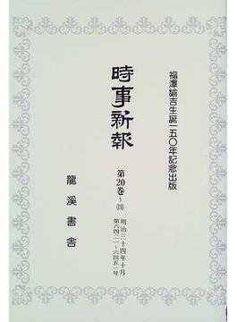 時事新報 復刻版 第20巻〜10 明治三十四年十月 第六四二一〜六四五一号