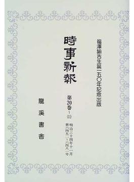 時事新報 復刻版 第20巻〜11 明治三十四年十一月 第六四五二〜六四八一号