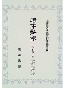 時事新報 復刻版 第20巻〜12 明治三十四年十二月 第六四八二〜六五一二号