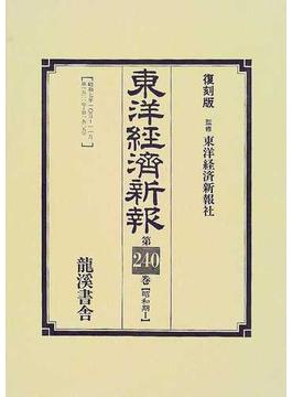 東洋経済新報 復刻版 第240巻 〈昭和期Ⅰ〉昭和7年10月〜11月/第1521号〜第1525号
