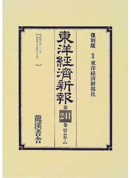 東洋経済新報 復刻版 第241巻 〈昭和期Ⅰ〉昭和7年11月/会社かゞみ(昭和7年度)