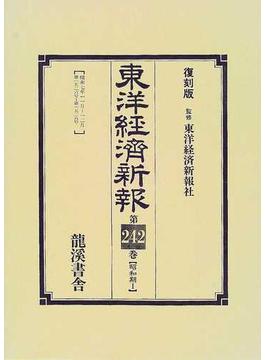 東洋経済新報 復刻版 第242巻 〈昭和期Ⅰ〉昭和7年11月〜12月/第1526号〜第1528号
