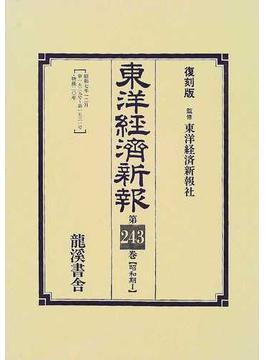 東洋経済新報 復刻版 第243巻 〈昭和期Ⅰ〉昭和7年12月/第1529号〜第1531号・物価20年