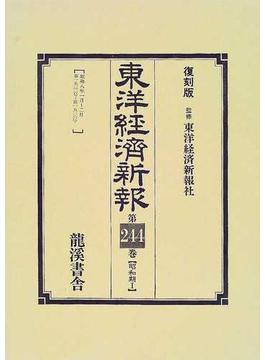 東洋経済新報 復刻版 第244巻 〈昭和期Ⅰ〉昭和8年1月〜2月/第1532号〜第1536号