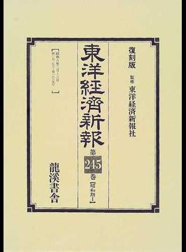 東洋経済新報 復刻版 第245巻 〈昭和期Ⅰ〉昭和8年2月〜3月/第1537号〜第1539号