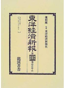 東洋経済新報 復刻版 第247巻 〈昭和期Ⅰ〉昭和8年4月/第1543号〜第1547号