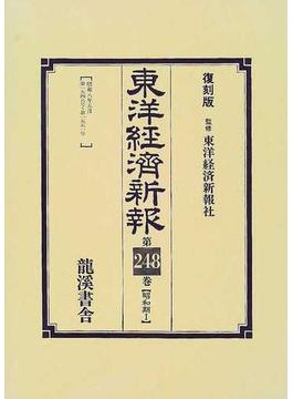 東洋経済新報 復刻版 第248巻 〈昭和期Ⅰ〉昭和8年5月/第1548号〜第1551号