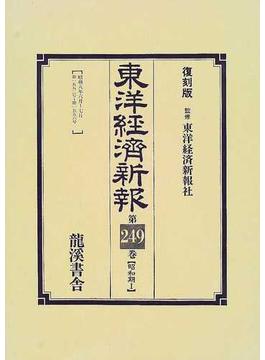 東洋経済新報 復刻版 第249巻 〈昭和期Ⅰ〉昭和8年6月〜7月/第1552号〜第1556号