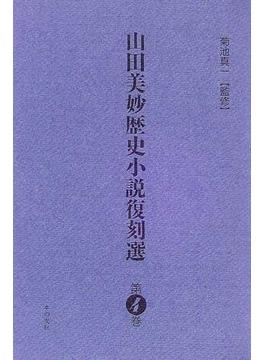 山田美妙歴史小説復刻選 第4巻