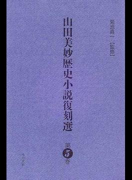山田美妙歴史小説復刻選 第5巻