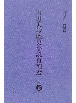 山田美妙歴史小説復刻選 第6巻