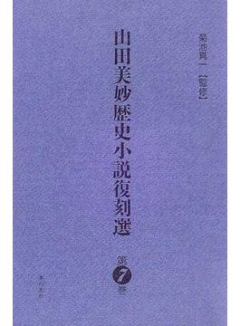 山田美妙歴史小説復刻選 第7巻