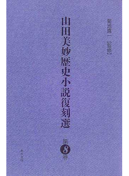 山田美妙歴史小説復刻選 第8巻