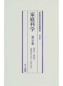 家庭科学 家庭科学研究所機関誌 復刻版 第9巻 第89号〜第101号(昭和18年9月〜19年12月)