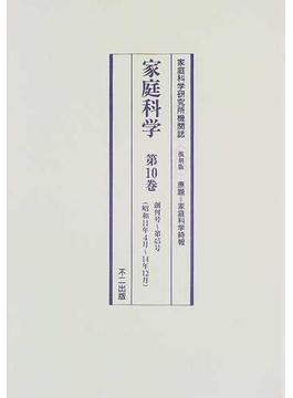 家庭科学 家庭科学研究所機関誌 復刻版 第10巻 創刊号〜第45号(昭和11年4月〜14年12月)