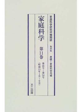 家庭科学 家庭科学研究所機関誌 復刻版 第11巻 第46号〜第54号(昭和15年1月〜9月)