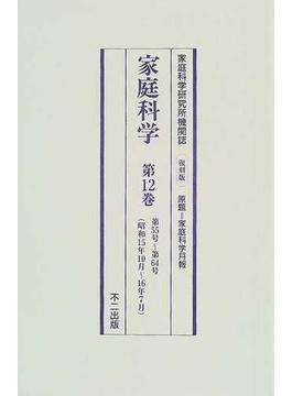 家庭科学 家庭科学研究所機関誌 復刻版 第12巻 第55号〜第64号(昭和15年10月〜16年7月)