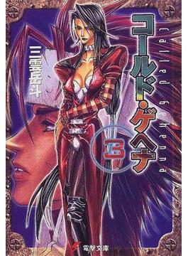 コールド・ゲヘナ 3(電撃文庫)