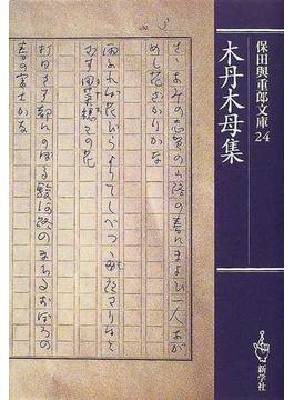 保田与重郎文庫 24 木丹木母集
